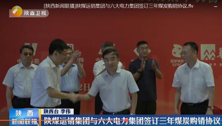 [陕西新闻联播]陕煤亚博体彩官网集团与六大电力集团签订三年煤炭购销协议
