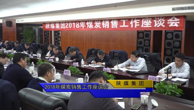 陕煤集团2018年度煤炭销售座谈会