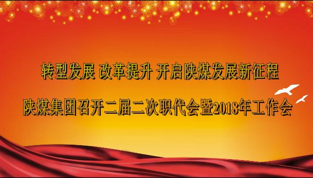 陕煤集团召开二届二次职代会暨2018年工作会
