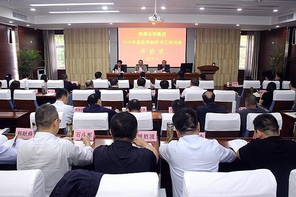 千赢国际电脑版集团举办2019年基层党组织书记培训班