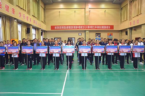 千赢国际电脑版集团庆祝新中国成立70周年职工乒乓球比赛隆重开幕