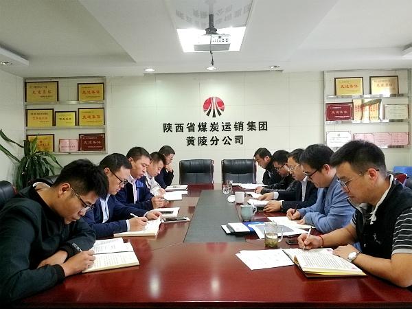 """黄陵分公司召开""""不忘初心、牢记使命""""主题教育总结会议"""