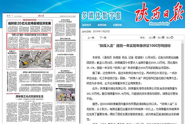 """""""陕煤入渝""""提前一年实现年保供量1000万吨目标"""
