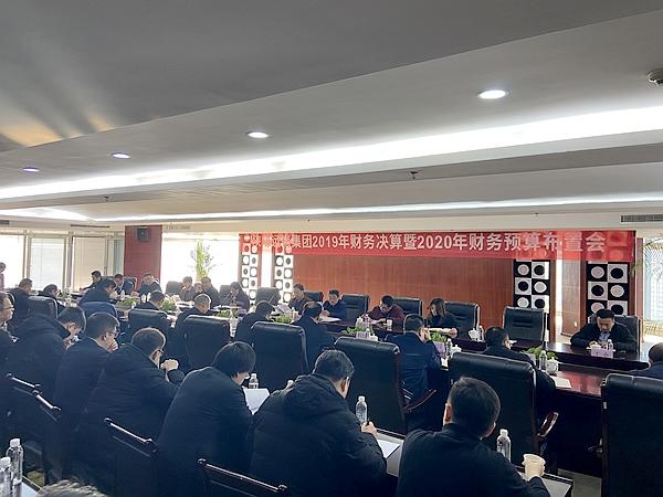 亚博体彩官网集团召开2019年财务决算暨2020年财务预算布置会