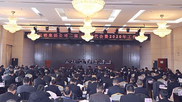 亚博体彩官网集团召开二届三次职代会暨2020年工作会