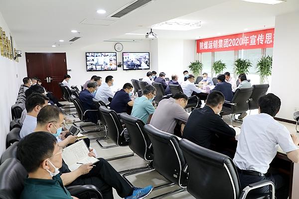陕煤亚博体彩官网集团召开2020年宣传思想工作会