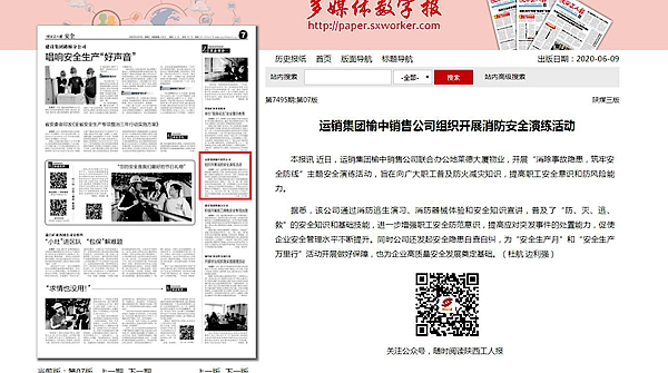 陕西工人报:亚博体彩官网集团榆中销售公司组织开展消防安全演练活动