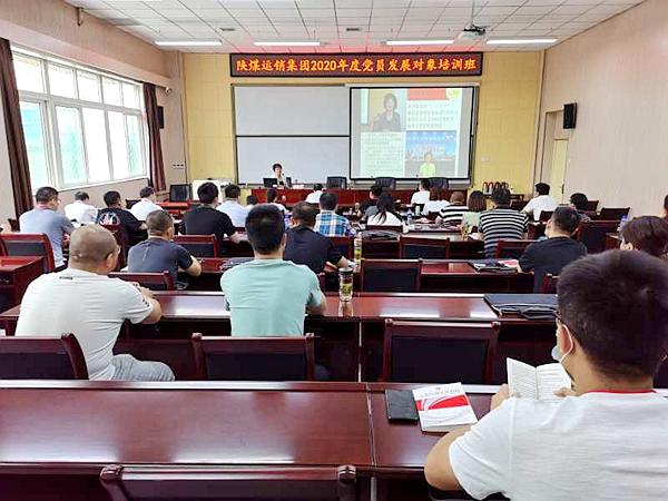亚博体彩官网集团举办2020年度党员发展对象培训班