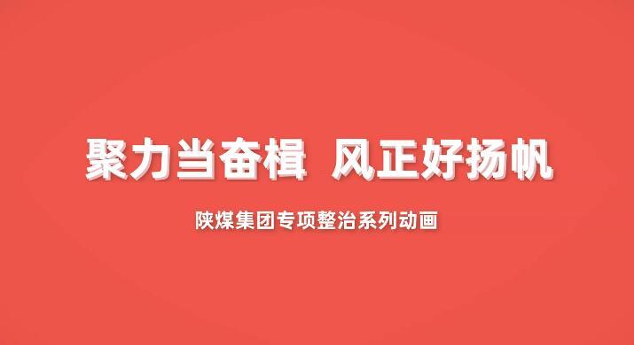 """聚力当奋楫  风正好扬帆——陕煤集团""""专项整治""""系列动画第一集"""