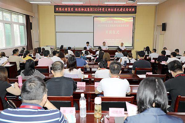 陕煤亚博体彩官网集团、铁路物流集团2020年党支部标准化建设培训班开班