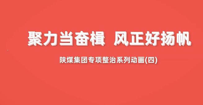 陕煤集团专项整治动画第四集