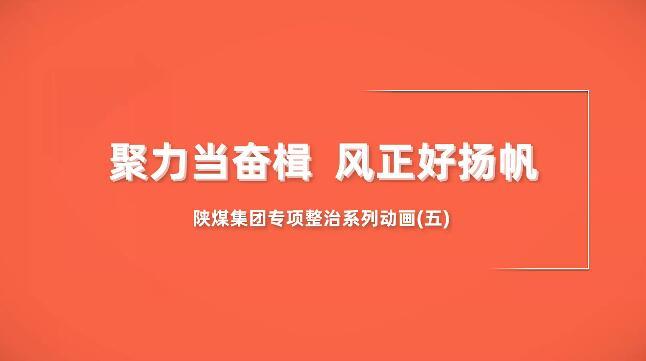 陕煤集团专项整治动画第五集
