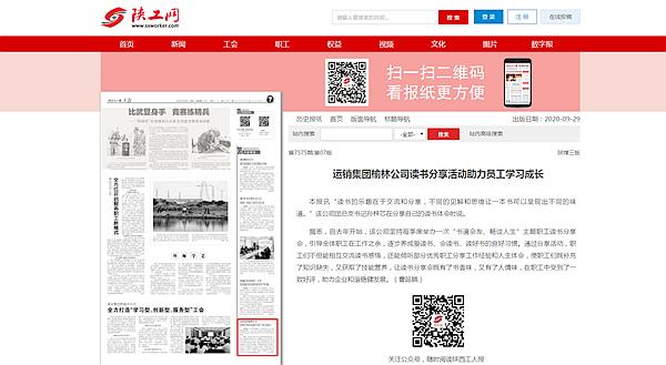 陕西工人报:亚博体彩官网集团榆林公司读书分享活动助力员工学习成长