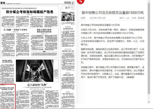 中国煤炭报:榆中销售公司浩吉铁路发运量超1500万吨