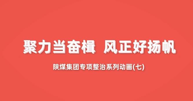 陕煤集团专项整治系列动画第7集