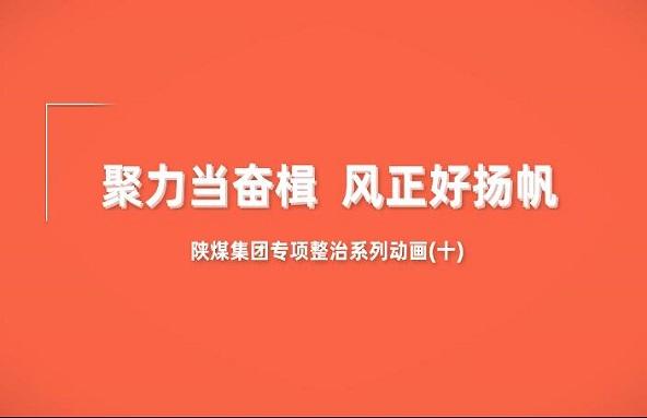 raybet雷竞雷电竞raybet专项整治系列动画第10集