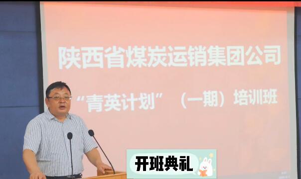 陕西省煤炭ballbet登录集团公司